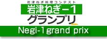 岩津ねぎ-1グランプリ